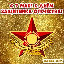 День защитника отечества - 7 мая! 7 мая картинки! Открытка 7 мая! Вооруженные Силы Республики Казахстан Логотип!