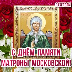Икона Матроны! Матрона, картинка! Картинки Матрона Московская! Розы! Лилии! Цветы!