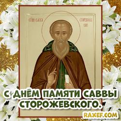 Икона Саввы Сторожевского! День памяти Саввы 16 декабря! Открытка на день памяти! Картинка!