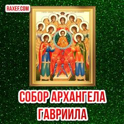 Икона собор архангела Гавриила! Открытка, картинка к 8 апреля!