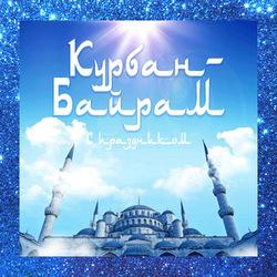 Исламская открытка на Курбан Айт! Курбан Байрам! Открытка! Картинка!