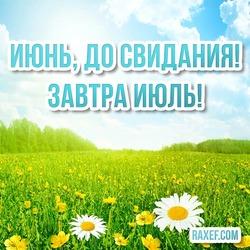 Июнь, до свидания! Завтра июль! Открытка, картинка с небом и ромашками в поле!
