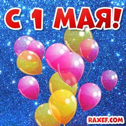 Картинка 1 мая! Открытка с 1 мая! Мир! Труд! Май! Скачать открытку с 1 мая бесплатно с воздушными шариками!
