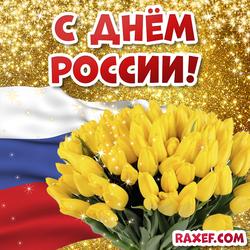 Картинка с днём России! Россия! День РФ! Открытка с флагом и тюльпанами!
