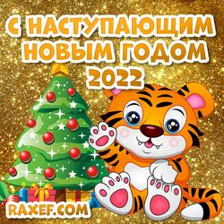 Картинка с наступающим новым 2022 годом тигра! Открытка! Блестящая! Скачать бесплатно!