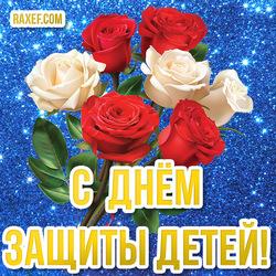 Картинка всемирный день детей! 1 июня! Открытка с розами! Розы!
