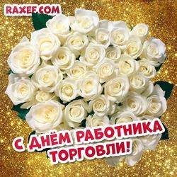 Картинки с днём работника торговли! Открытки с розами! Красивые поздравления в картинках для работников сферы торговли!