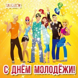 Красивая открытка на день молодёжи! С днем молодёжи России! Картинка на 27 июня с блестками!