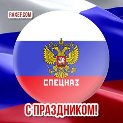Красивая открытка на день спецназа! Открытка с флагом России! 24 октября - праздник!