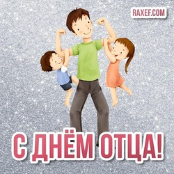 Красивое поздравление папе на день Отца! Открытка, картинка для папы от дочки! С днём отца!