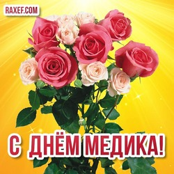 Красивые картинки медработнику женщине! С днём медика! Открытки с розами для женщины в медицине!
