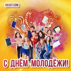 Красивые открытки на день молодёжи! Новые, современные, позитивные, оптимистичные поздравления на день российской молодёжи!