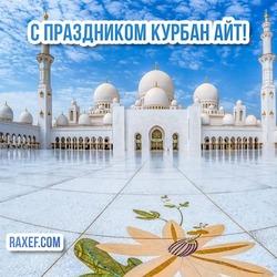 Красивые пожелания в славный и светлый праздник Курбан байрам! С праздником Курбан Айт! Открытки и картинки с поздравлениями на Курбан Айт можно скачать бесплатно!