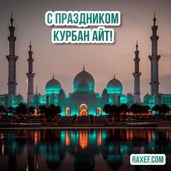 Курбан Айт! Курбаг Айт! Картинки, открытки! Поздравление на Курбан Айт! Мечеть освещенная светом в ночи!