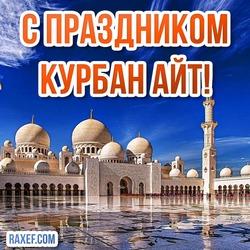 Курбан Айт! Поздравления! Открытки! Всех мусульман с праздником! С великим праздником Ид аль-Адха!