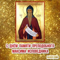 День памяти Максима Исповедника! Открытка, картинка! 13 августа! Праздник 13 августа!