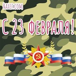 Открытка 23 февраля! Картинка с флагом РФ на военном фоне! Красивое поздравление защитнику Отечества!