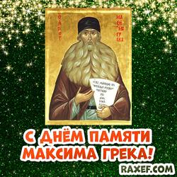 Открытка! День памяти Максима Грека! Звёзды на фоне! Максимов день! Картинка! Максим Утешитель!