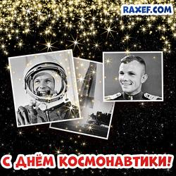 Открытка ко дню космонавтики с Гагариным! Гагарин Юрий! Космос!