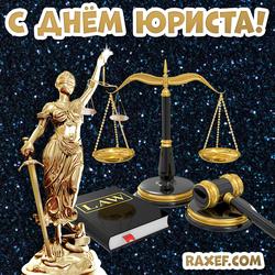 Открытка ко дню юриста! Картинка юристу! Фемида, весы, чаши весов, закон, книга!