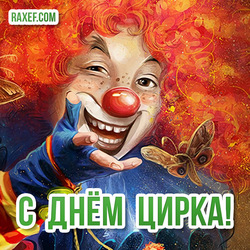 Открытка на день цирка! Картинка с клоуном! Рыжий Клоун!