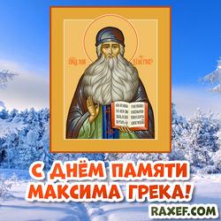 Открытка на день памяти Максима Грека! С днем памяти святого Максима! Снег, зима, 3 февраля!
