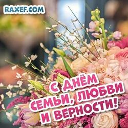 Открытка на день семьи, любви и верности! Картинка! Скачать с цветами открытку бесплатно на 8 июля!