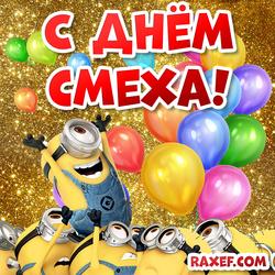 Открытка с 1 апреля! Картинка с жёлтыми миньонами! День смеха с миньонами! День дурака!