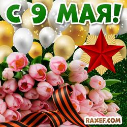 Открытка с 9 мая! Картинка с днем Победы! Тюльпаны, красная звезда!