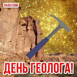 Открытка с днем геолога! Картинка со скалой! Осадочная порода Магматическая порода Метаморфическая порода, Желтая каменная гора!