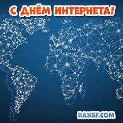 Открытка с днем интернета! Картинка - мировая сеть!