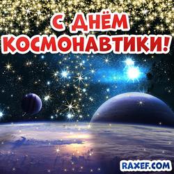 Открытка с днём космонавтики с видом красивого космоса!