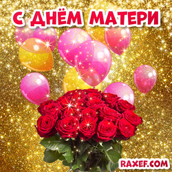 Открытка с днём матери! Розы! Воздушные шарики! Золото! Золотой фон! Блёстки! Картинка маме!