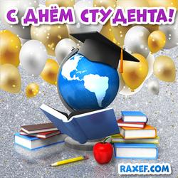 Открытка с днём студента! Картинка на 17 ноября! Картинка с учебниками и глобусом!