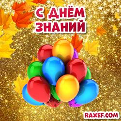 Открытка с днем знаний! Воздушные шарики, осенние листья! Осень! 1 сентября! День знаний!