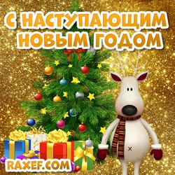 Открытка с ёлкой! С наступающим новым годом!