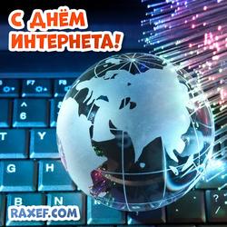 Открытка с международным днем интернета! Картинка! Интернет, клавиатура!
