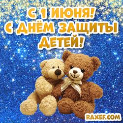 Открытка с мишками! Мишки! 1 июня! День защиты детей! Медвежата! Маленькие мишки!