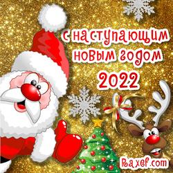 Открытка с наступающим новым годом 2022! Скачать бесплатно с дедом морозом и оленем! Картинка!