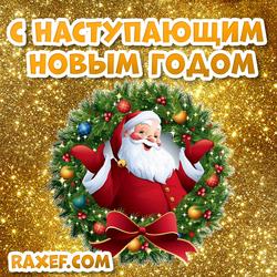 Открытка с наступающим новым годом! Золотая картинка с дедом Морозом! Золото!