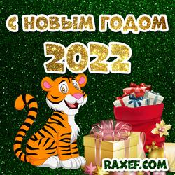 Открытка с новым 2022 годом тигра! Год тигра! Картинка, открытка! Скачать бесплатно!