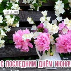Открытка с природой и цветами на последний день июня! Картинка с последним июньским днём!