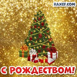 Открытка с Рождеством на золотом фоне! Ёлка с подарками! Картинка счастливого Рождества!
