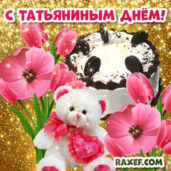 Открытка с Татьяниным днём! Картинка с мишкой, тортом и цветами на 25 января! С праздником, Таня!