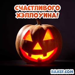 Открытка счастливого хэллоуина! Картинка с тыквой!