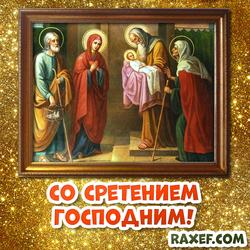 Открытка со Сретением Господним! Икона с младенцем Иисусом и старцем Симеоном! Картинка!