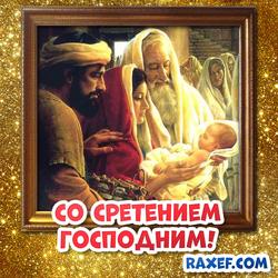 Открытка со Сретением Господним! Картинка! Сретение! Симеон! Мария! Иисус! Иосиф!