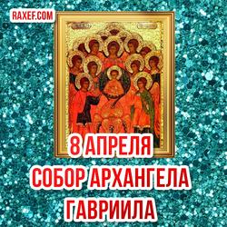 Открытка собор архангела Гавриила! Картинка с иконой на красивом фоне! Икона в раме!