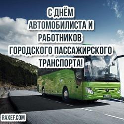 Открытки для водителей на день работников автомобильного транспорта и на день автомобилиста! Картинки и поздравления лучшим водителям!
