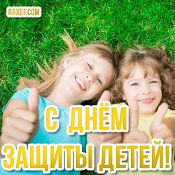 Открытки и Картинки с Днем Защиты Детей - Скачать открытку на 1 июня!